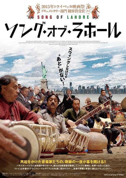 「ソング・オブ・ラホール」のポスター/チラシ/フライヤー