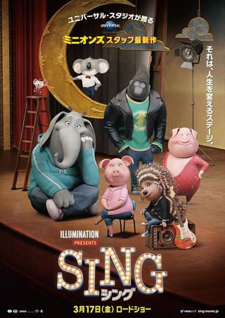 「SING シング」のポスター/チラシ/フライヤー