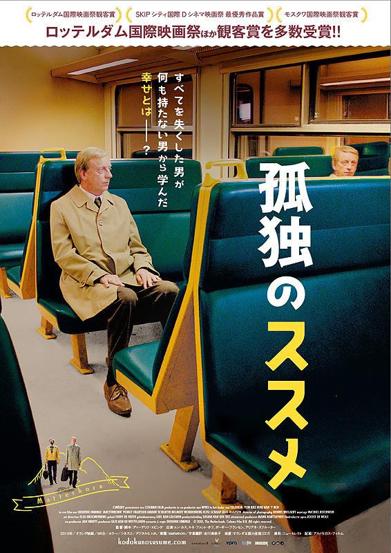 「孤独のススメ」のポスター/チラシ/フライヤー