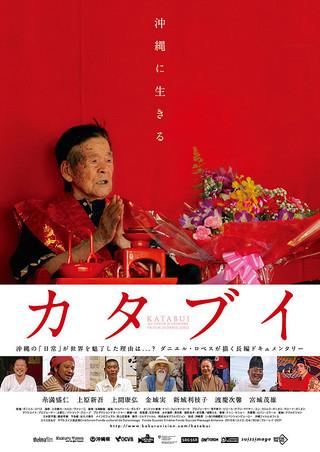 「カタブイ 沖縄に生きる」のポスター/チラシ/フライヤー