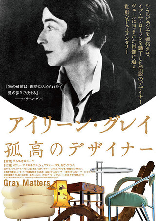 「アイリーン・グレイ 孤高のデザイナー」のポスター/チラシ/フライヤー