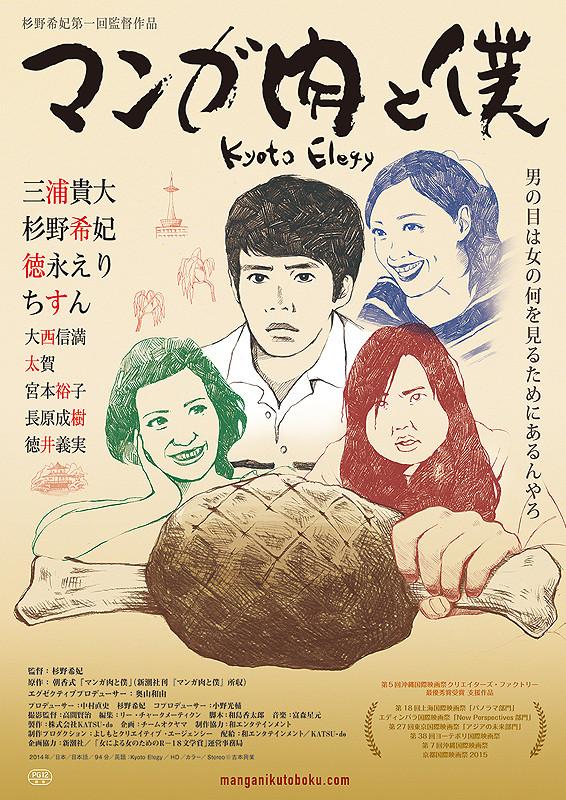 「マンガ肉と僕」のポスター/チラシ/フライヤー