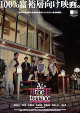 「At the terrace テラスにて」のポスター/チラシ/フライヤー