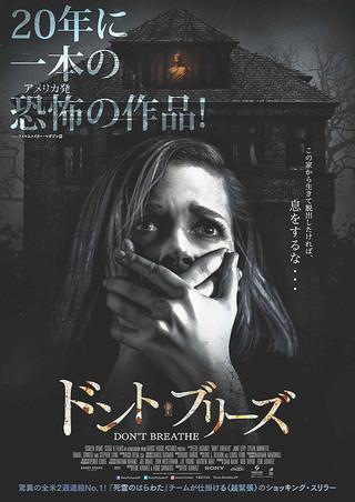 「ドント・ブリーズ」のポスター/チラシ/フライヤー