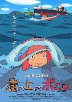 「崖の上のポニョ」のポスター/チラシ/フライヤー