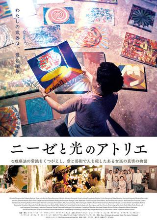 「ニーゼと光のアトリエ」のポスター/チラシ/フライヤー