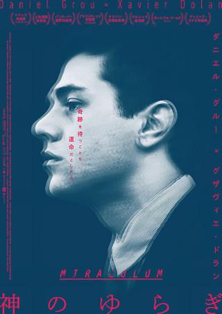 「神のゆらぎ」のポスター/チラシ/フライヤー