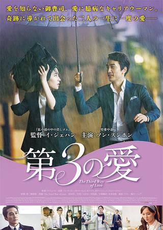 「第3の愛」のポスター/チラシ/フライヤー