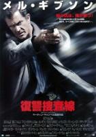 「復讐捜査線」のポスター/チラシ/フライヤー