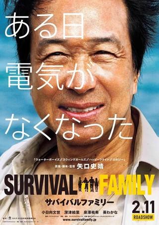 「サバイバルファミリー」のポスター/チラシ/フライヤー