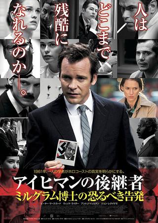 「アイヒマンの後継者 ミルグラム博士の恐るべき告発」のポスター/チラシ/フライヤー
