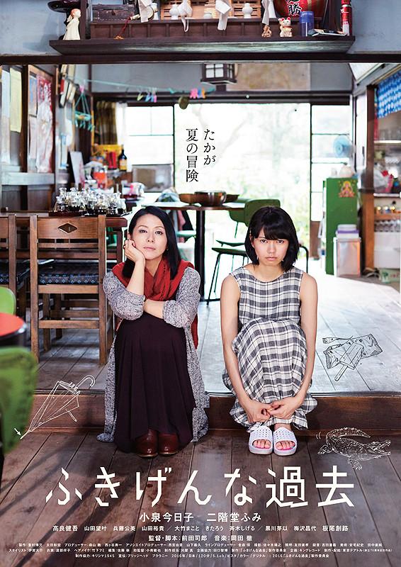 「ふきげんな過去」のポスター/チラシ/フライヤー