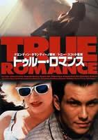 「トゥルー・ロマンス」のポスター/チラシ/フライヤー