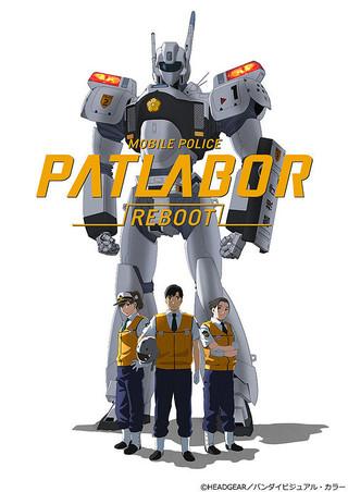 「機動警察パトレイバーREBOOT」のポスター/チラシ/フライヤー