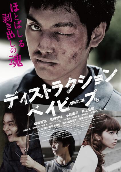 「ディストラクション・ベイビーズ」のポスター/チラシ/フライヤー