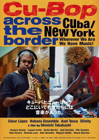 「Cu-Bop across the border」のポスター/チラシ/フライヤー