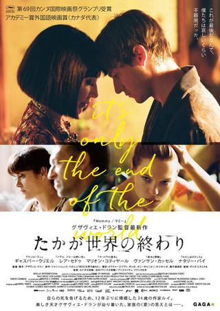 「たかが世界の終わり」のポスター/チラシ/フライヤー