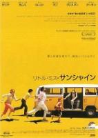 「リトル・ミス・サンシャイン」のポスター/チラシ/フライヤー