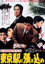 <b>特別機動捜査隊</b> 東京駅に張り込め」に関する感想・評価 / coco 映画 <b>...</b>