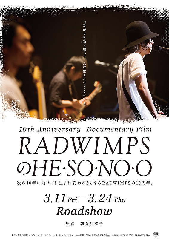 「RADWIMPSのHESONOO Documentary Film」のポスター/チラシ/フライヤー