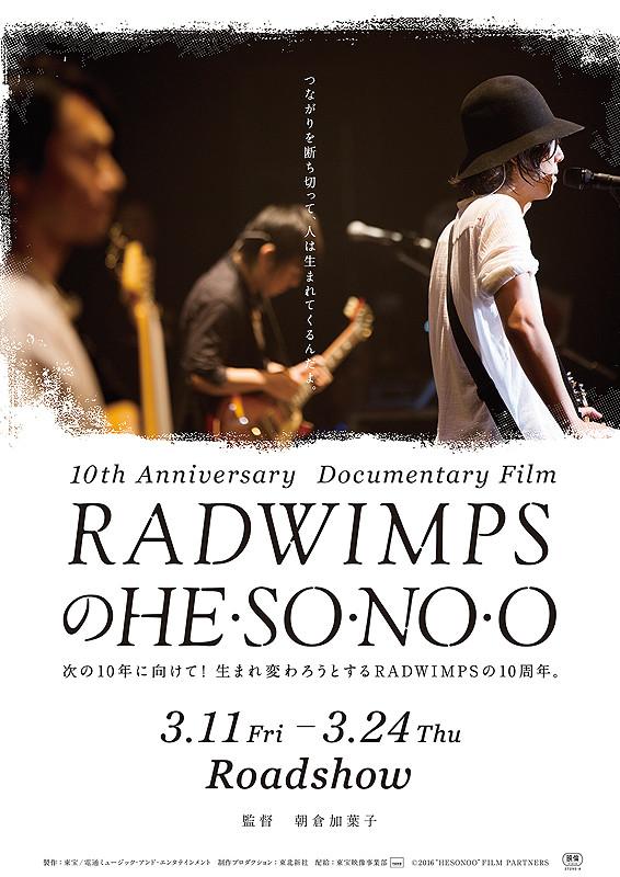 「RADWIMPSのHESONOO Documentary Film」のポスター/チラシ/フライヤー