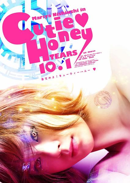 「CUTIE HONEY TEARS」のポスター/チラシ/フライヤー