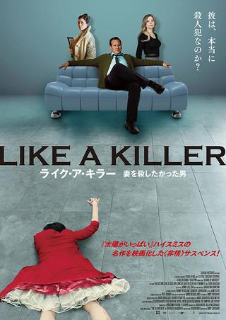 「ライク・ア・キラー 妻を殺したかった男」のポスター/チラシ/フライヤー