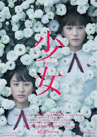 「少女」のポスター/チラシ/フライヤー