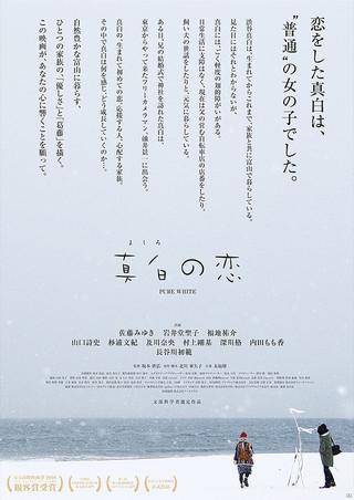 「真白の恋」のポスター/チラシ/フライヤー