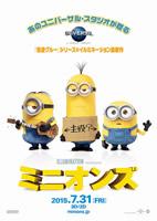 「ミニオンズ」のポスター/チラシ/フライヤー