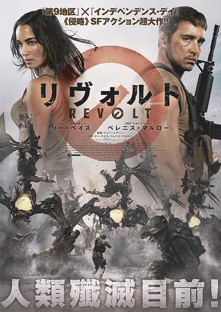 「リヴォルト」のポスター/チラシ/フライヤー