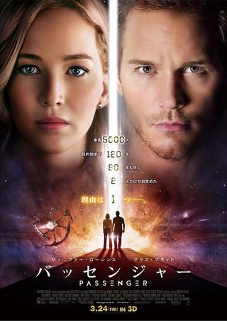 「パッセンジャー」のポスター/チラシ/フライヤー