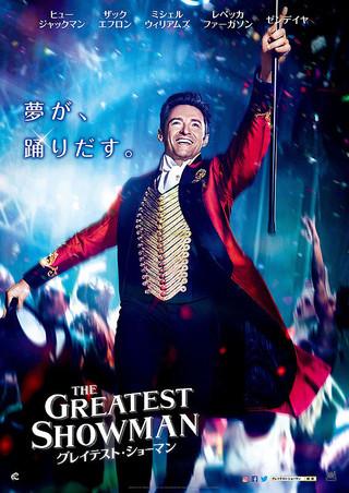 「グレイテスト・ショーマン」のポスター/チラシ/フライヤー
