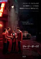 「ジャージー・ボーイズ」のポスター/チラシ/フライヤー