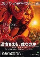 「スパイダーマン2」のポスター/チラシ/フライヤー