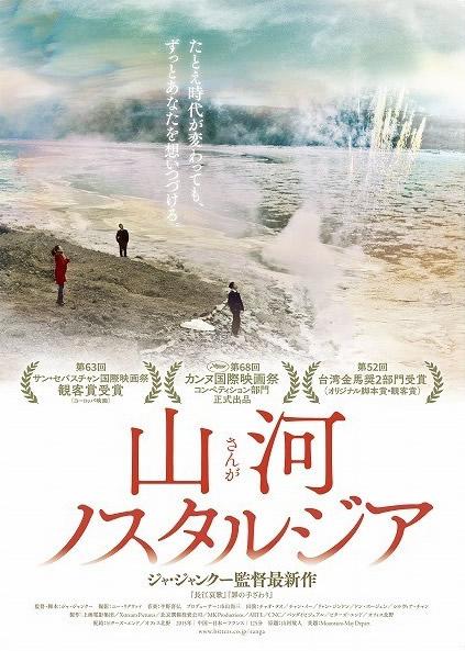 「山河ノスタルジア」のポスター/チラシ/フライヤー