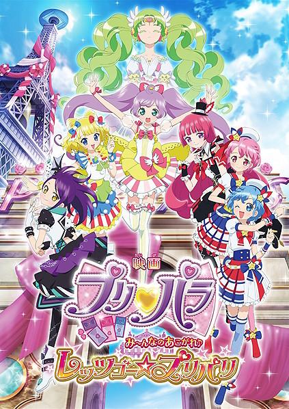 「プリパラ み~んなのあこがれ♪レッツゴー☆プリパリ」のポスター/チラシ/フライヤー