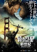 「猿の惑星:新世紀 ライジング」のポスター/チラシ/フライヤー