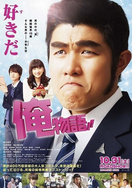 「俺物語!!」のポスター/チラシ/フライヤー