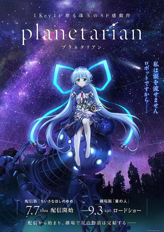 「planetarian 星の人」のポスター/チラシ/フライヤー