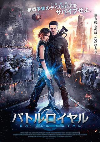 「バトルロイヤル」のポスター/チラシ/フライヤー