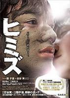 「ヒミズ」のポスター/チラシ/フライヤー