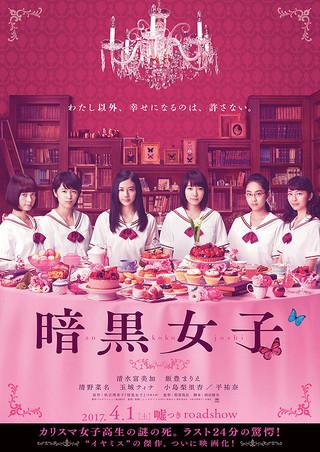 「暗黒女子」のポスター/チラシ/フライヤー