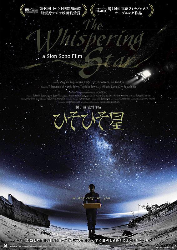 「ひそひそ星」のポスター/チラシ/フライヤー
