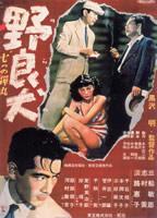 「野良犬」のポスター/チラシ/フライヤー