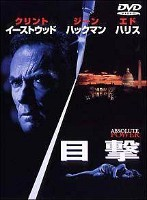 「目撃」のポスター/チラシ/フライヤー