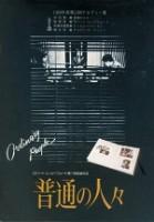 「普通の人々」のポスター/チラシ/フライヤー