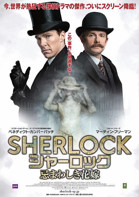 「SHERLOCK シャーロック 忌まわしき花嫁」のポスター/チラシ/フライヤー