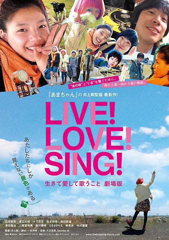 「LIVE!LOVE!SING! 生きて愛して歌うこと 劇場版」のポスター/チラシ/フライヤー