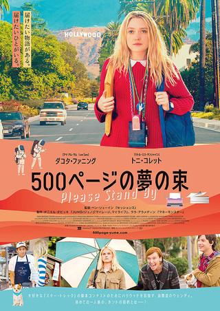 「500ページの夢の束」のポスター/チラシ/フライヤー